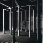 彫刻家 長澤英俊 /「オーロラの向かう所」日本での巡回展覧会