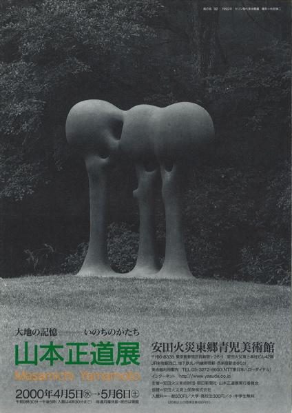 リーフ 山本正道展1