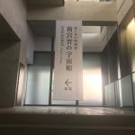 【SDアートの事業】展覧会企画の仕事とは?