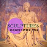 彫刻の制作を依頼する方法 | 自分のためだけに制作された彫刻を入手するSTEP