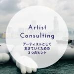 アーティストとして生きるための3つのヒント〜アーティストのための「コンサルティング・セッション」